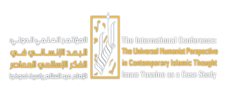 مؤتمر البعد الإنساني|The Universal Humanist Perspective Conference
